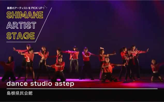 dance studio astep